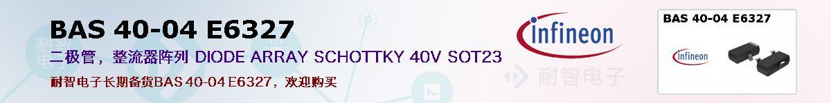 BAS 40-04 E6327的报价和技术资料