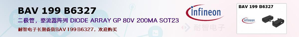 BAV 199 B6327的报价和技术资料