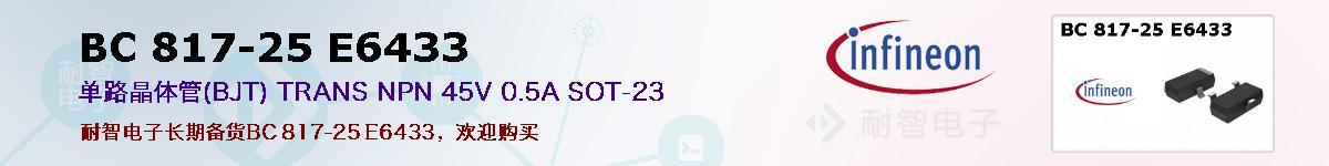 BC 817-25 E6433的报价和技术资料