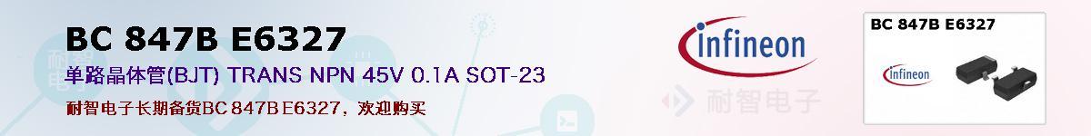 BC 847B E6327的报价和技术资料
