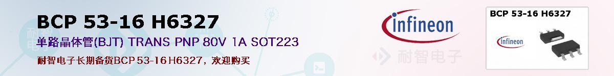 BCP 53-16 H6327的报价和技术资料