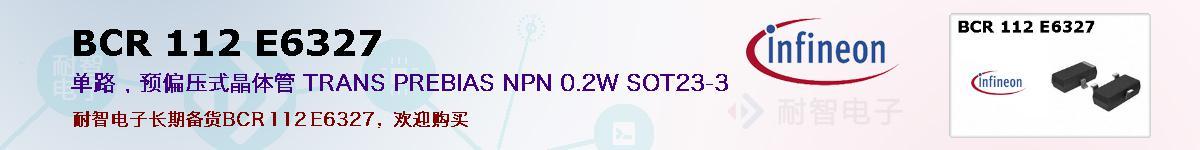 BCR 112 E6327的报价和技术资料