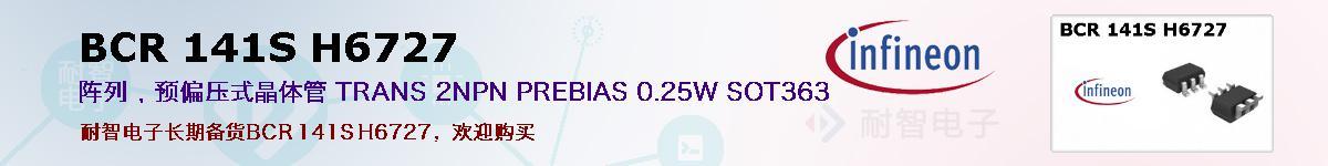 BCR 141S H6727的报价和技术资料