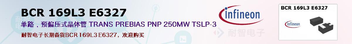 BCR 169L3 E6327的报价和技术资料