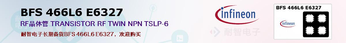 BFS 466L6 E6327的报价和技术资料