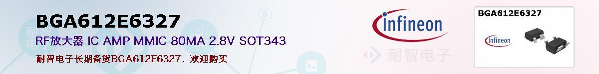BGA612E6327的报价和技术资料
