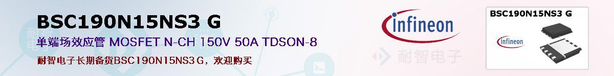 BSC190N15NS3 G的报价和技术资料