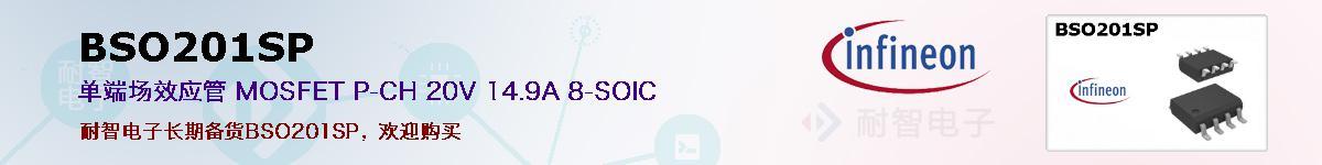 BSO201SP的报价和技术资料