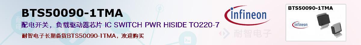 BTS50090-1TMA的报价和技术资料