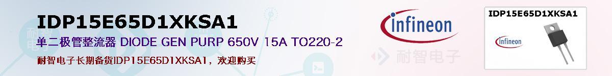IDP15E65D1XKSA1的报价和技术资料