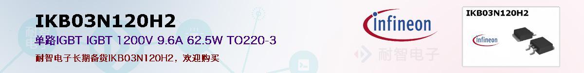 IKB03N120H2的报价和技术资料