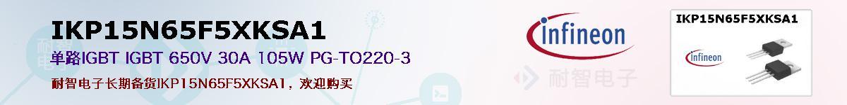 IKP15N65F5XKSA1的报价和技术资料