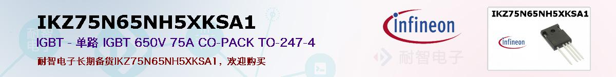 IKZ75N65NH5XKSA1的报价和技术资料