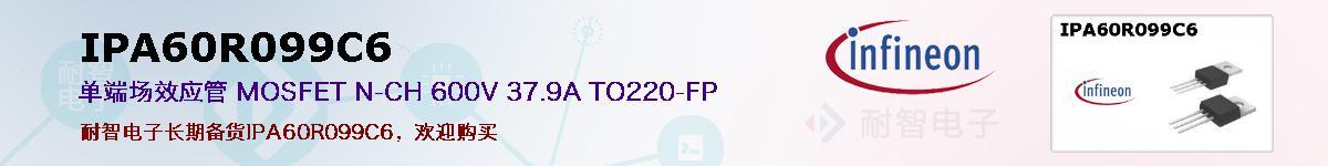 IPA60R099C6的报价和技术资料