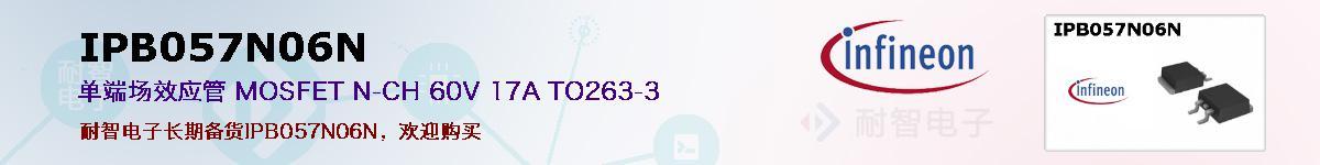 IPB057N06N的报价和技术资料