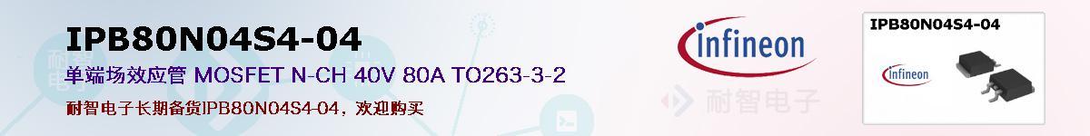 IPB80N04S4-04的报价和技术资料