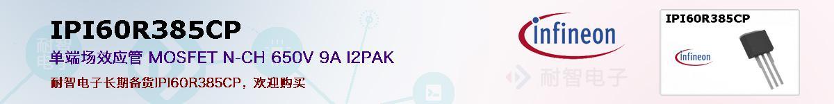 IPI60R385CP的报价和技术资料