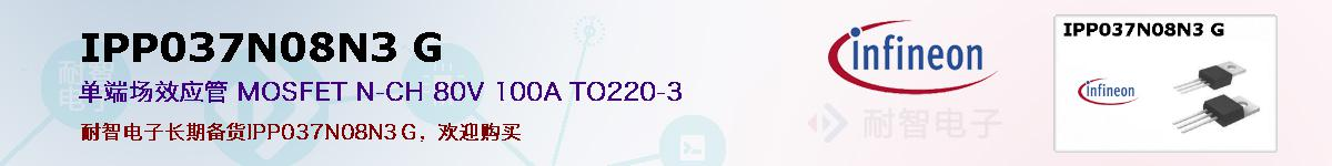 IPP037N08N3 G的报价和技术资料