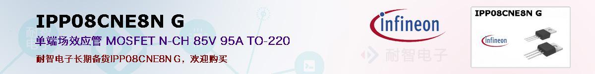 IPP08CNE8N G的报价和技术资料