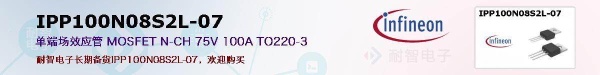 IPP100N08S2L-07的报价和技术资料