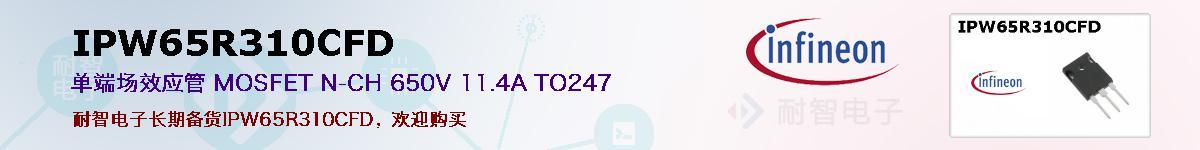 IPW65R310CFD的报价和技术资料
