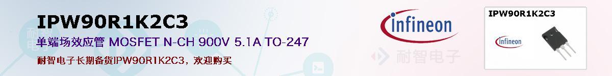 IPW90R1K2C3的报价和技术资料