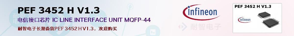 PEF 3452 H V1.3的报价和技术资料