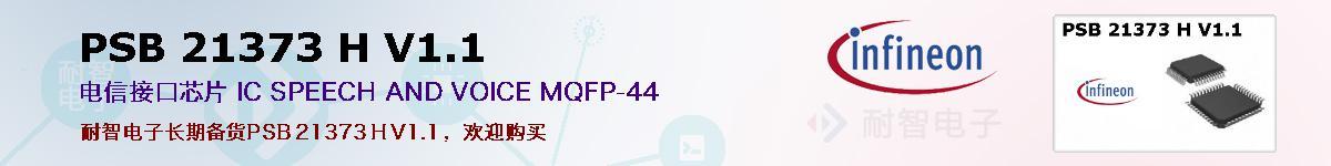 PSB 21373 H V1.1的报价和技术资料