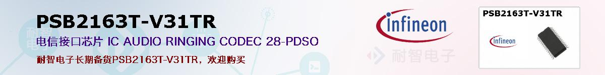 PSB2163T-V31TR的报价和技术资料