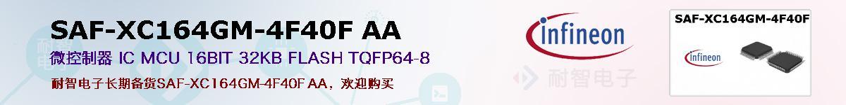 SAF-XC164GM-4F40F AA的报价和技术资料