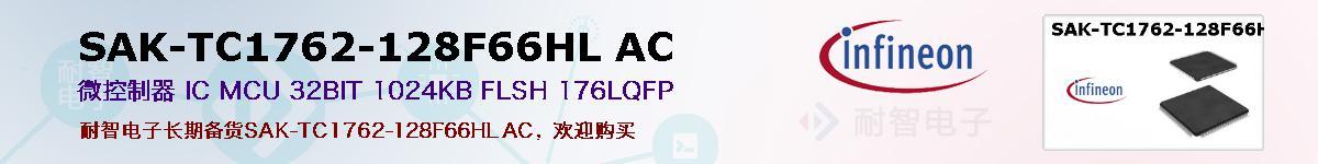 SAK-TC1762-128F66HL AC的报价和技术资料