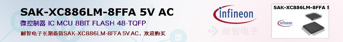 SAK-XC886LM-8FFA 5V AC的报价和技术资料