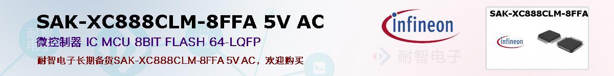 SAK-XC888CLM-8FFA 5V AC的报价和技术资料