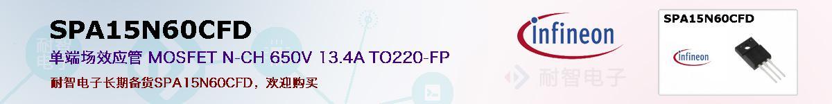 SPA15N60CFD的报价和技术资料