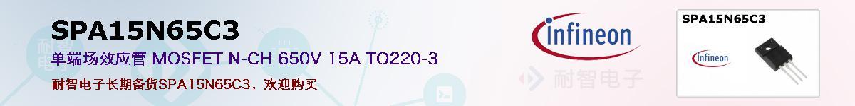 SPA15N65C3的报价和技术资料