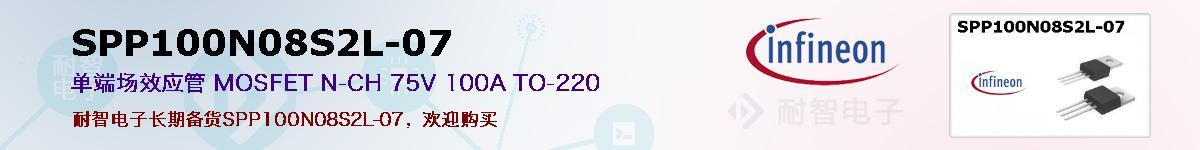 SPP100N08S2L-07的报价和技术资料