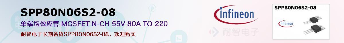 SPP80N06S2-08的报价和技术资料