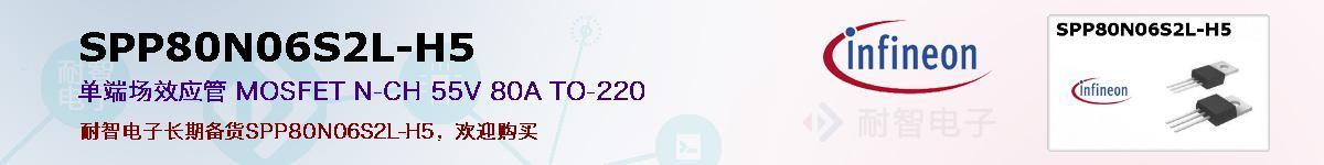 SPP80N06S2L-H5的报价和技术资料