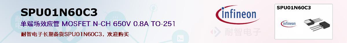 SPU01N60C3的报价和技术资料