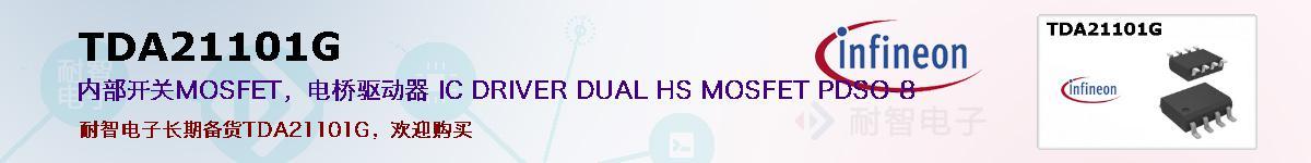TDA21101G的报价和技术资料