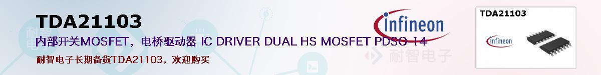 TDA21103的报价和技术资料