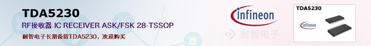 TDA5230的报价和技术资料