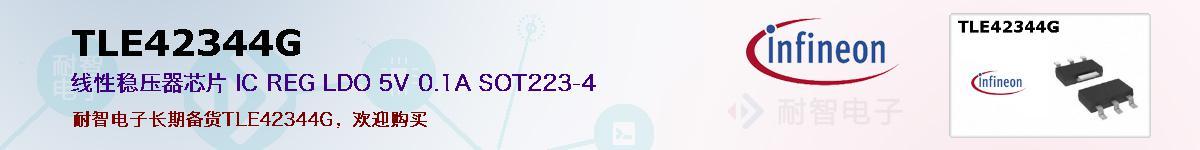TLE42344G的报价和技术资料