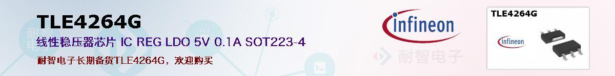 TLE4264G的报价和技术资料