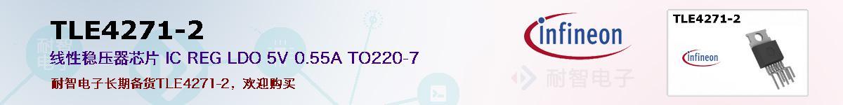 TLE4271-2的报价和技术资料