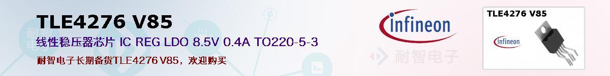 TLE4276 V85的报价和技术资料