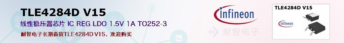 TLE4284D V15的报价和技术资料