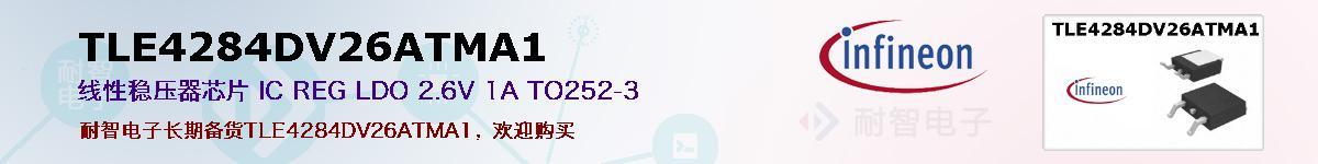 TLE4284DV26ATMA1的报价和技术资料