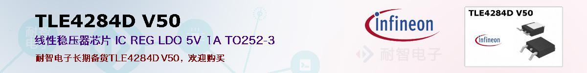 TLE4284D V50的报价和技术资料