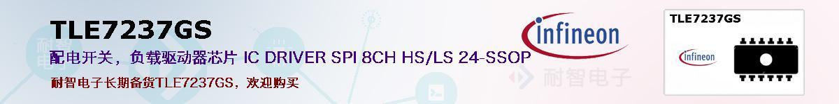 TLE7237GS的报价和技术资料